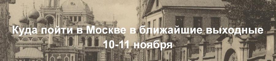 kudagomosk1011noyabrya